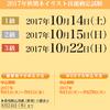 ネイリスト技能検定お申し込みはお済ですか?! 東京ネイルクール シンシアネイルアカデミーの画像