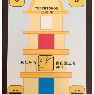 テレクトノン( 6日 ) ♡  [ 自由意志の力の塔 ]の記事に添付されている画像