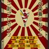【宣伝】コン劇プレゼンツ「心の栄養とおやつ」の画像