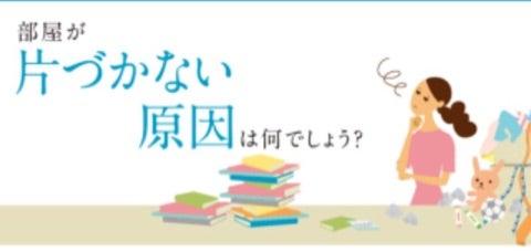 【収納本】を読んでも、片付かない理由と対策