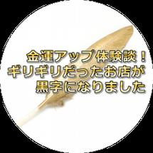金運アップ体験談!ギ…