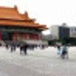 研修 台湾旅行