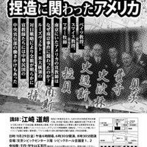 9/29 南京戦の真…