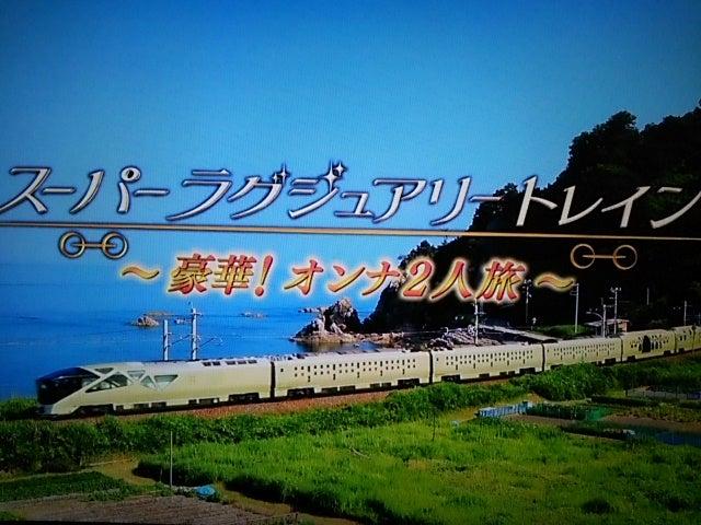 スーパー ラグジュアリー トレイン スーパーラグジュアリートレイン~東日本一周 1600キロの旅~19時30分~20時00分