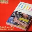"""""""「読者が選ぶビジネ…"""