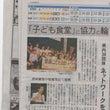 奈良こども食堂ネット…