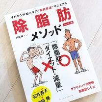 私のおすすめダイエット本(運動編)の記事に添付されている画像