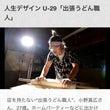 NHK出演情報