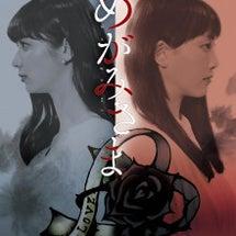 「めがみさま」DVD…