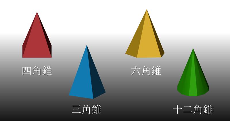 角錐編 パワーポイントで3d 立体 を描こう パワポ de 3d