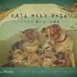 『CATs MEET…