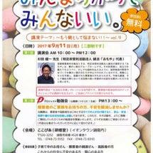 【ご案内】9月講演会