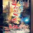 道志村の花火9月16…