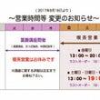 No.151 営業時…