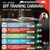 三連休はATOMIC OFF TRAINING CARAVAN!!の画像