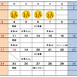 9月の講座カレンダー…