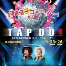 【TAP DO!劇場…