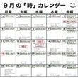 9月のカレンダー♪