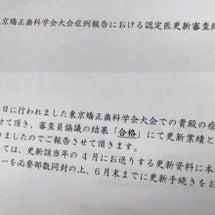 日本矯正歯科学会認定…