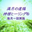 「12/4」☆満月の…