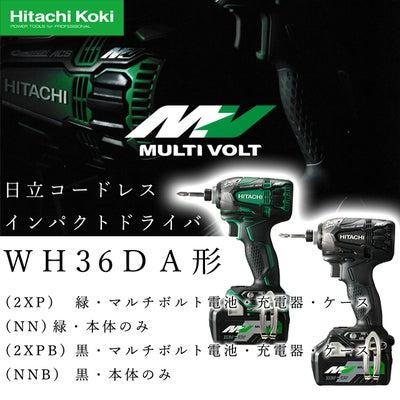 【新製品】日立 36Vコードレスインパクトドライバ WH36DAの記事に添付されている画像