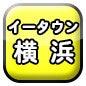 横浜ポータルサイトHP無料リンク登録YokohamaWebホームページ横浜市
