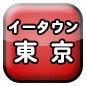東京ポータルサイトHP無料リンク登録TokyoWebホームページ東京都