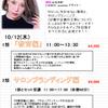 10/12★おすすめセミナーのご案内の画像