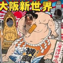 お盆休みは大阪