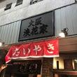 中崎町 カキ氷 たい…