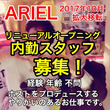 ★ARIEL 新店 …