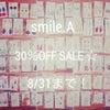 smile.A☆LAST SALE☆本日まで!の画像