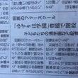 東愛知新聞フリースク…