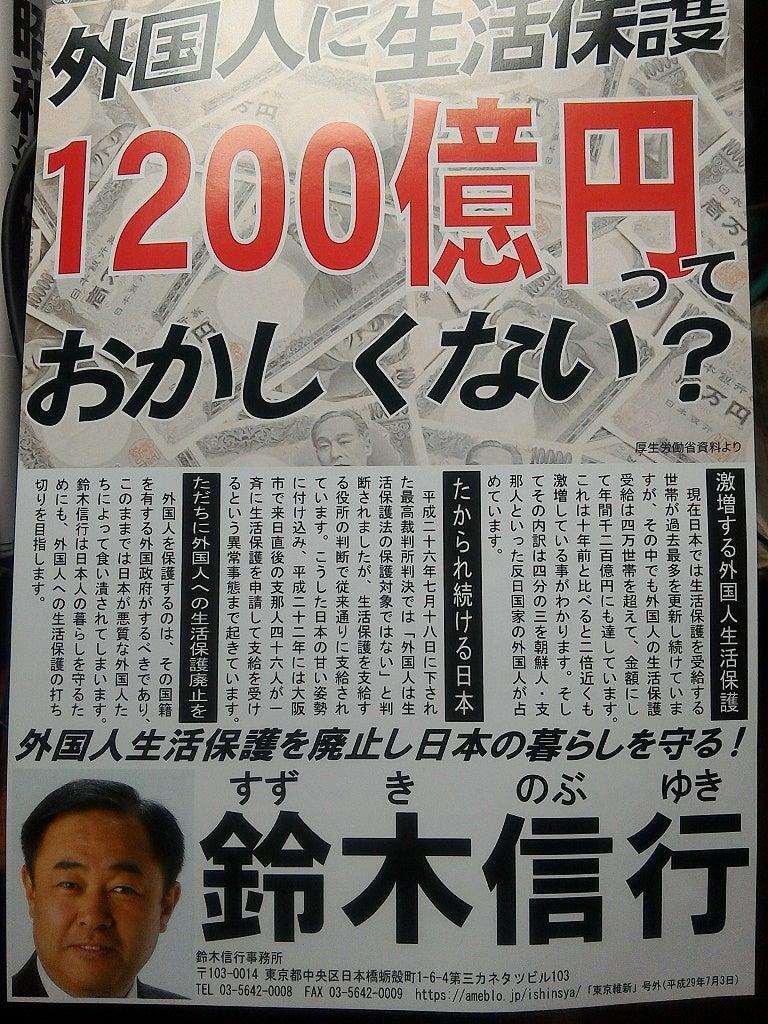外国人に生活保護1200億円!おか...