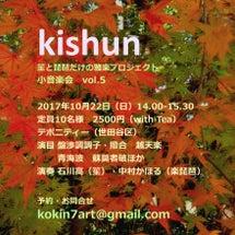 kishun 小音楽…