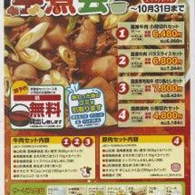 イオン 芋煮会セット…