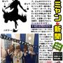 ピグミャン新聞【新学…