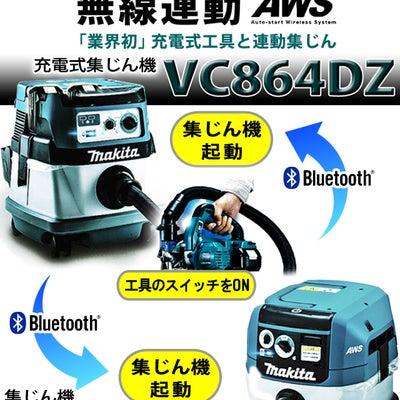 【マキタ】待望!bluetooth連動の集じん切断!の記事に添付されている画像