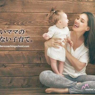 【1月・2月募集】マザーズコーチングスクール~イラッとしてしまうママも、心穏やかの記事に添付されている画像