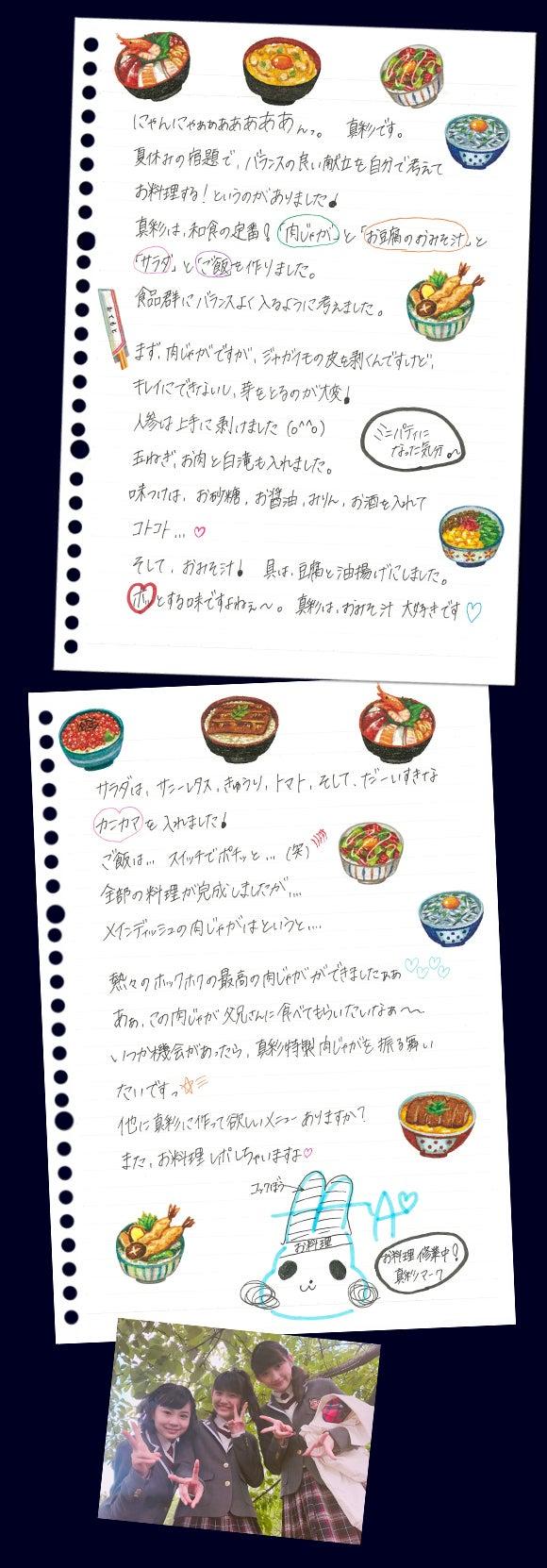 お料理レポート!