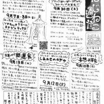 【にじねこ通信9月号…