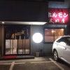 ホルモン屋「成田屋」和歌山 紀和駅の画像
