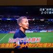 祝!日本W杯出場決定