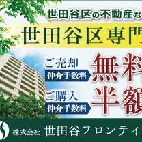 昨日の世田谷区中古マンション売出情報の記事に添付されている画像