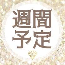 * 週 間 ス ケ ジ ュ ー ル * RICCA ( リッカ )の記事に添付されている画像