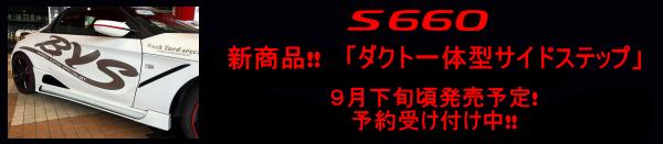 S660 ダクト一体型サイドステップ