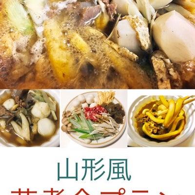 山形の郷土料理 芋煮会プランの記事に添付されている画像