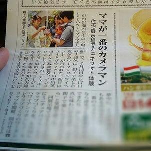 タウンニュース掲載の画像