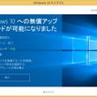 Windows10①…
