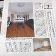 住宅情報誌「週刊かふ…